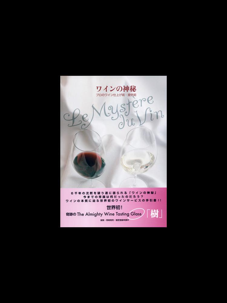 ワインの神秘―プロのワイン仕上げ術・提供術 [単行本]